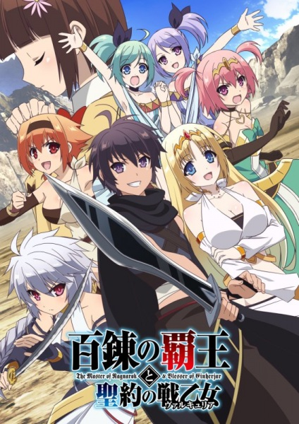 The Master of Ragnarok & The Blesser of Einherjar