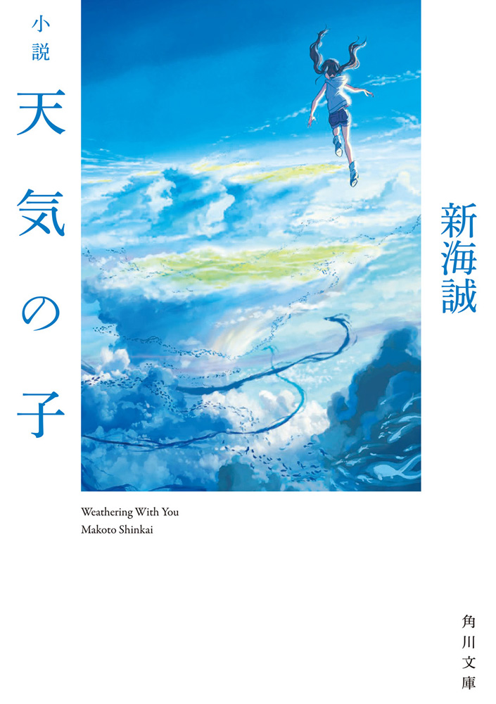 Weathering With You (Novel)
